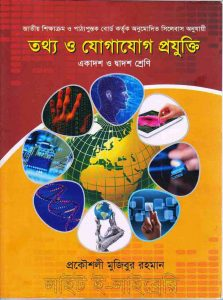 প্রকোশলী মুজিবুর রহমান এর HSC ICT pdf book