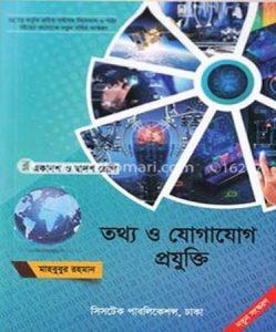 Download-Mahbubur-Rahman-ICT-Book